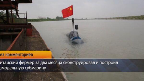 Kineski farmer napravio je i patentirao podmornicu - Sputnik Srbija