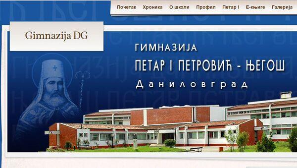 Gimnazija Petar II Petrović Njegoš u Danilovgradu - Sputnik Srbija