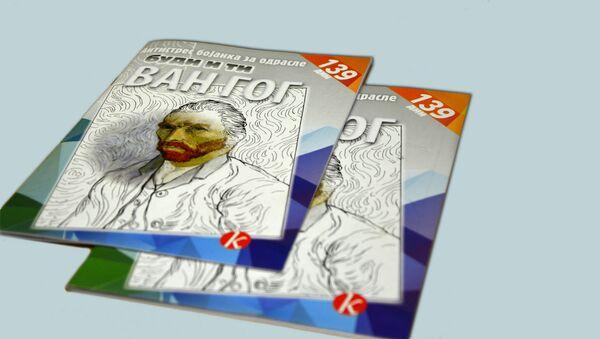Antistres bojanke za odrasle - Sputnik Srbija