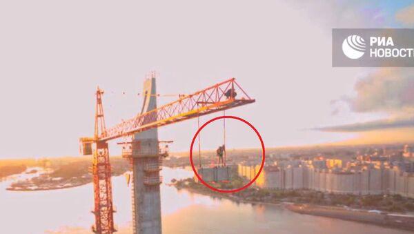 Скокови са 120-метарског крана у Петербургу ВИДЕО КЛУБ - Sputnik Србија