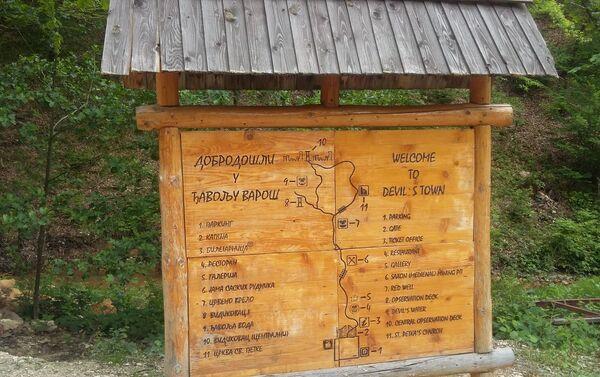 Ђавоља варош налази се у општини Куршумлија, у селу Ђаке. - Sputnik Србија