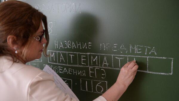 Učiteljica - Sputnik Srbija