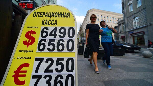 Курс валуте у Москви - Sputnik Србија