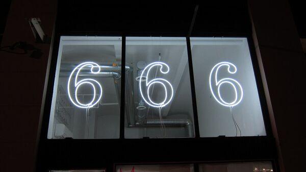666 - Sputnik Србија