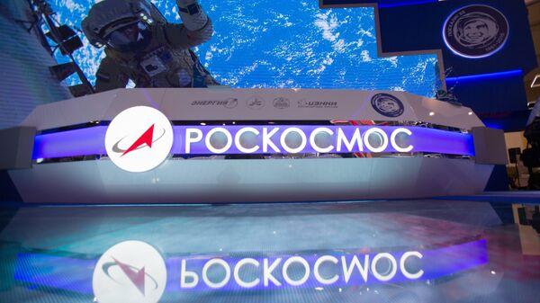 Štand državne korporacije Roskosmos na Peterburškom ekonomskom forumu - Sputnik Srbija