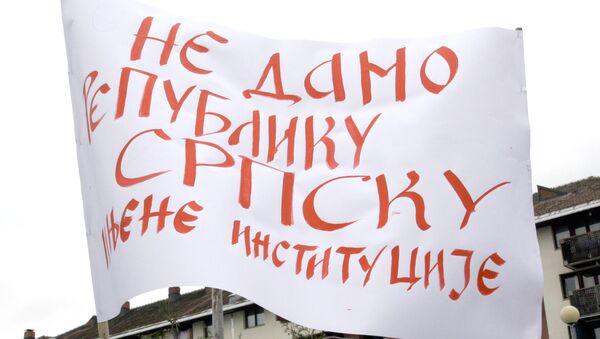 Protesti Srba u RS 2007. godine i poruka  Ne damo Republiku Srpsku i njene institucije - Sputnik Srbija