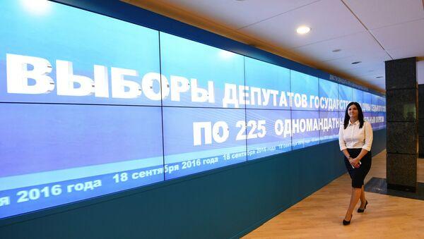 Заседање Централне изборне комисије Руске Федерације - Sputnik Србија
