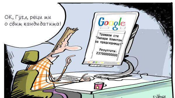 Gugl voli Klintonovu - Sputnik Srbija