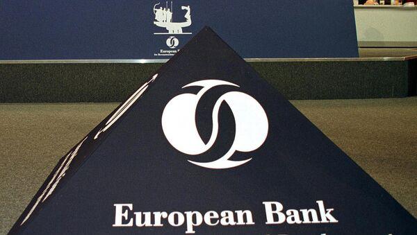 Европска банка за обнову и развој - Sputnik Србија