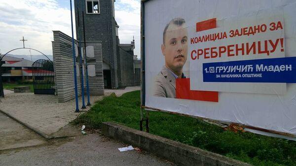 Slika Mladena Grujičića na bilbordu u Srebrenici. - Sputnik Srbija