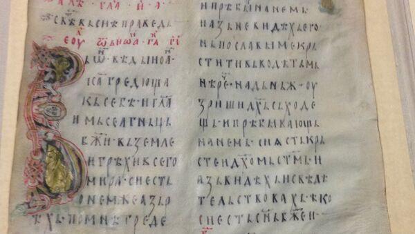 Miroslavljevo jevanđelje u Sankt Peterburgu - Sputnik Srbija