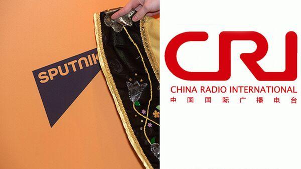 Спутњик и кинески радио Интернационал - Sputnik Србија