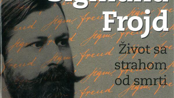 Насловна страница студије Сигмунд Фројд: Живот са страхом од смрти Љубомира Ерића - Sputnik Србија