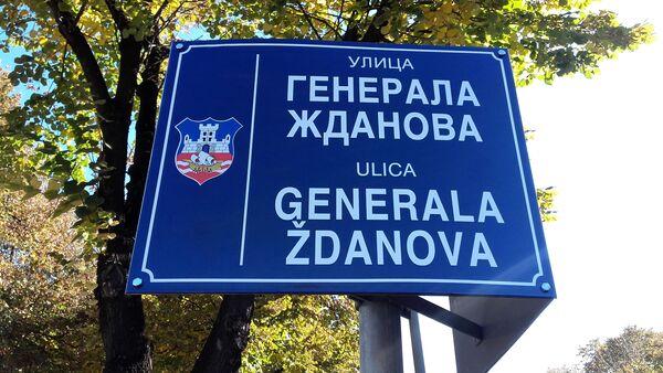 Ulice ponovo nazvane po oslobodiocima Beograda. - Sputnik Srbija