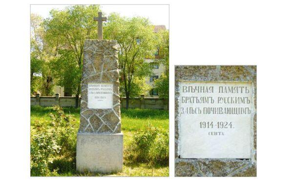Споменик браћи Русима подинут 1924. године на православном гробљу у Сенти - Sputnik Србија