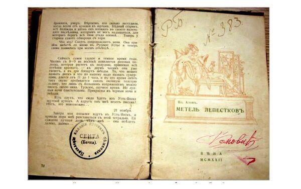 """Књиге са печатом """" Управа колоније руских избеглица, Сента, Бачка. - Sputnik Србија"""