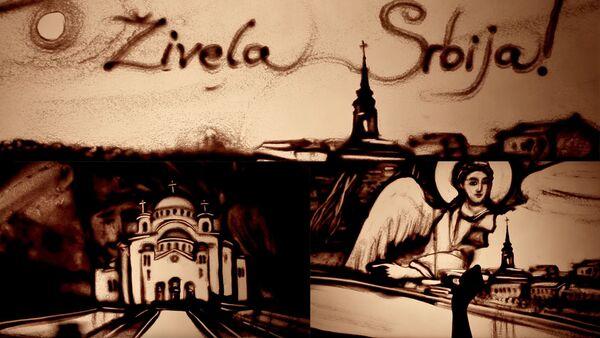 Живела Србија - Sputnik Србија
