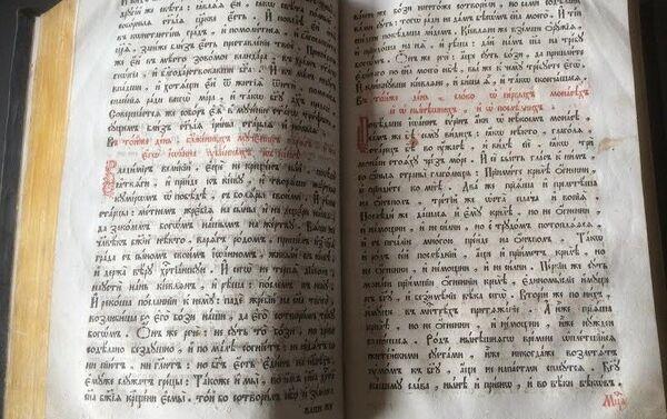 Житије светих штампано 1737. године, за време владавине царице Јелисавете,најстарија књига из збирке враћене Руској цркви.Корице су квалитетне, дрвене, прекривене црном кожом, штампано је у комбинацији црног и црвеног мастила на црквенословенском језику. - Sputnik Србија