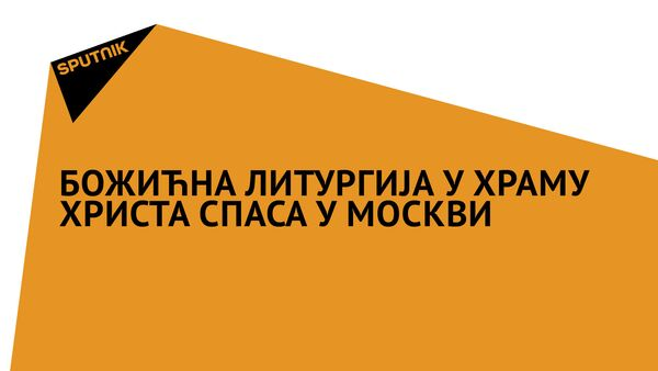 Божићна литургија у Храму Христа Спаса у Москви - Sputnik Србија