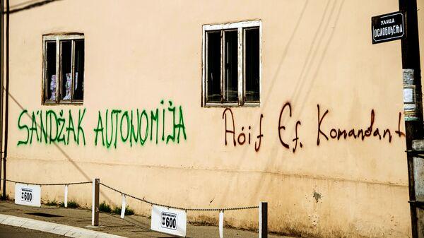 Grafit u Novom Pazaru - Sputnik Srbija