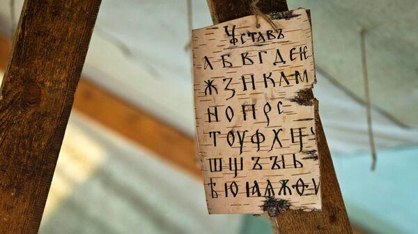 Tablica na brezovoj kori na interaktivnom sajtu Ruske kneževine na Krimskom vojno-istorijskom festivalu u Balaklavskom okrugu - Sputnik Srbija