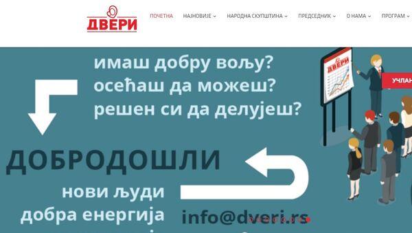Насловна страница сајта Двери - Sputnik Србија