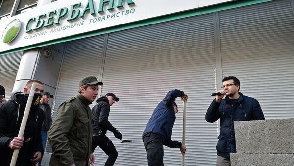 Ukrainskie nacionalistы trebuюt zakrыtiя Sberbanka v Kieve - Sputnik Srbija