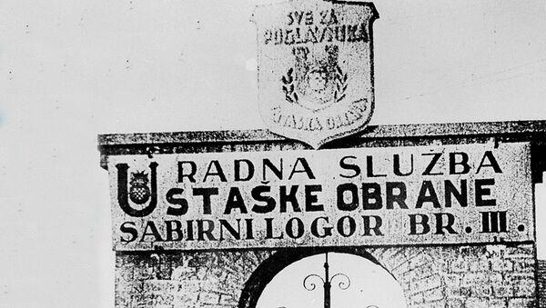 Glavni ulaz u logor III Ciglana - Jasenovac - Sputnik Srbija