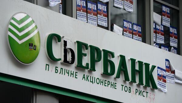 Акција украјинских екстремиста испред зграде Сбербанке у Кијеву - Sputnik Србија