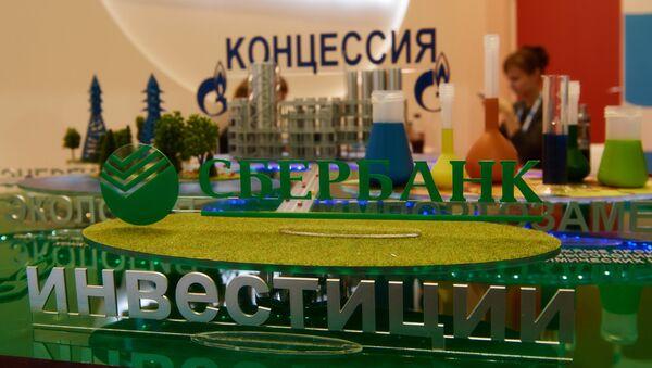 Sberbank - Sputnik Srbija