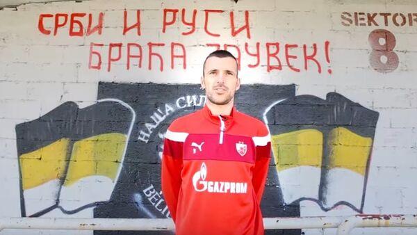 Crvena zvezda  - Spartak Moskva - Sputnik Srbija