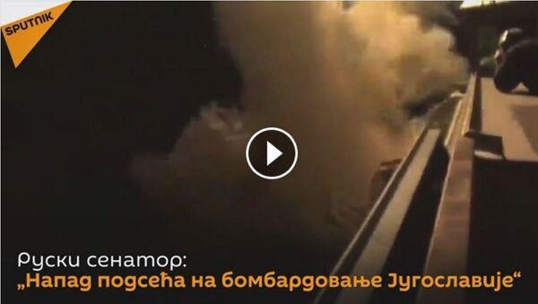 Bombardovanje Sirije - Sputnik Srbija