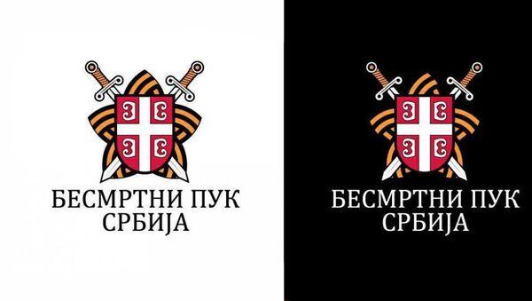 Besmrtni puk Srbija - logo - Sputnik Srbija