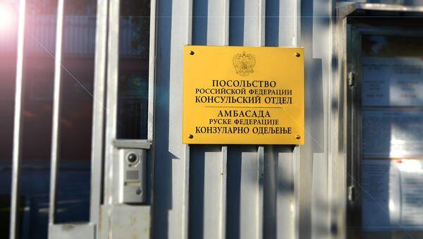 Амбасада Русије у Београду - Sputnik Србија
