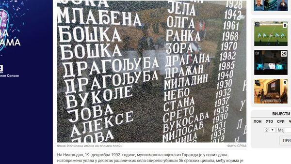 Спомен плоча настрадалима у Јошаничким селима - Sputnik Србија