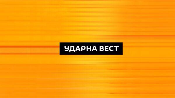 Ударна вест - Sputnik Србија