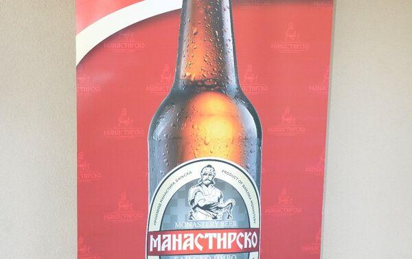 Манастир Бањска отварање пиваре - Sputnik Србија