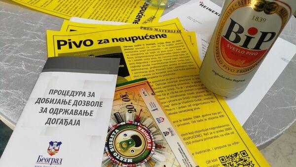 Бир фест - Sputnik Србија