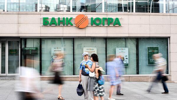 Југра банка - Sputnik Србија
