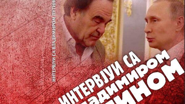 Izlazi knjiga intervjua Stouna sa Putinom - Sputnik Srbija