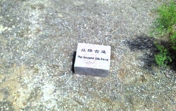 Kamen kod Dunhuanga, provincija Gansu na mestu kojim je prolazio drevni Put svile - Sputnik Srbija