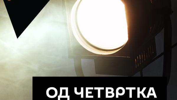 Од четвртка до четвртка - Владимир Станковић - Sputnik Србија