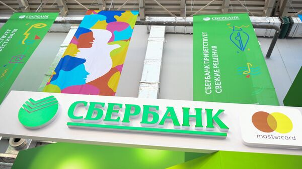 Zberbanka - Sputnik Srbija