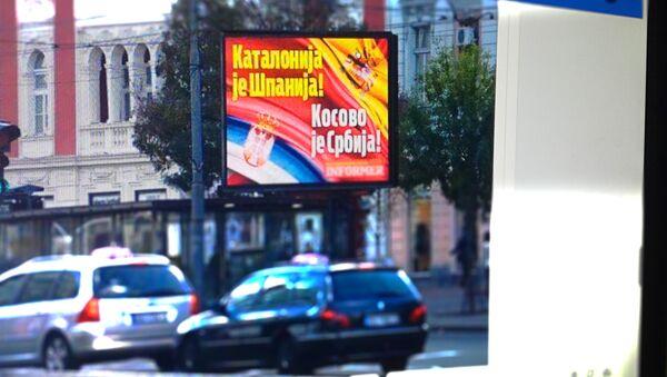 Bilbord u centru Beograda. - Sputnik Srbija