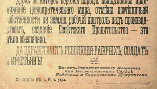 Deo sa plakata o objavi rođenja Sovjetskog Saveza - Sputnik Srbija