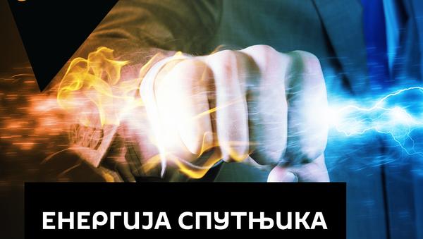 Energija Sputnjika - Dejan Šoškić - Sputnik Srbija