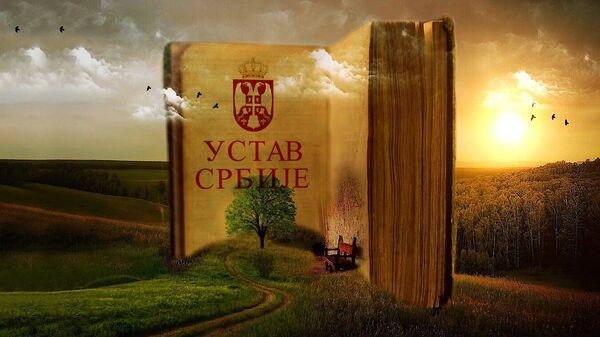 Ustav Srbije - ilustracija - Sputnik Srbija