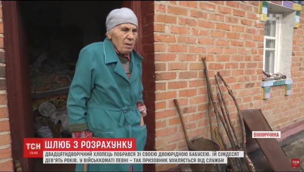 I ovo je moguće: Ukrajinac oženio babu da ne ide u vojsku - Sputnik Srbija