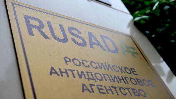 Улаз у Руску анти-допинг агенцију РУСАДА - Sputnik Србија