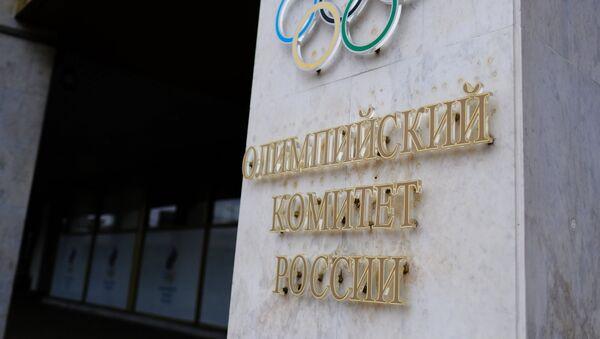 Олимпијски комитет Русије - Sputnik Србија